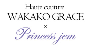 WAKAKO GRACE×Princess jem(プリンセスジェム)